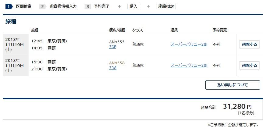 f:id:tomoko-air-tokyo:20181002112043j:plain