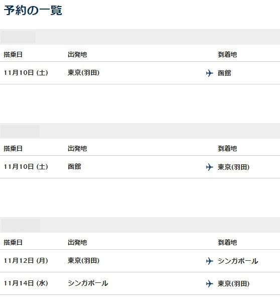 f:id:tomoko-air-tokyo:20181002113751j:plain