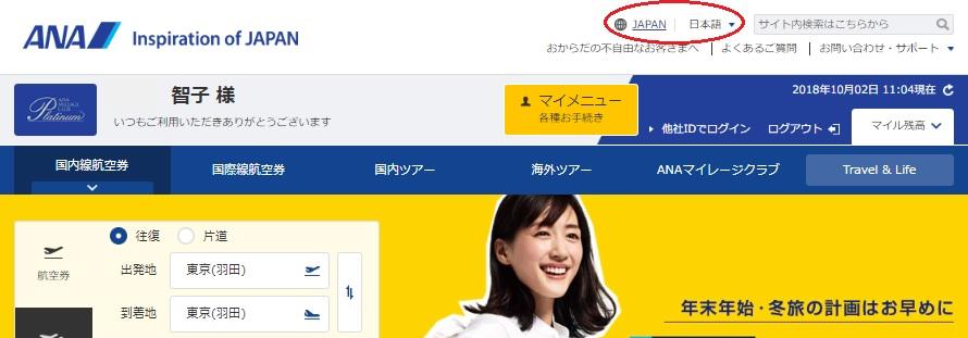 f:id:tomoko-air-tokyo:20181002155308j:plain
