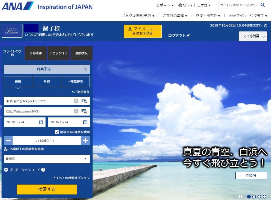 f:id:tomoko-air-tokyo:20181002155427j:plain