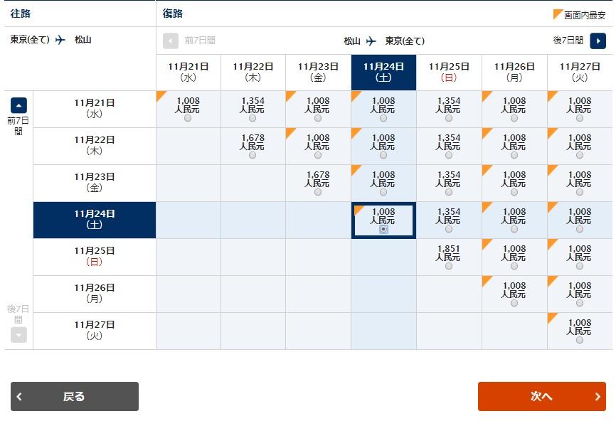 f:id:tomoko-air-tokyo:20181002155533j:plain
