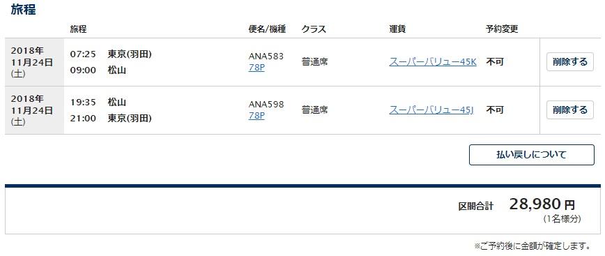 f:id:tomoko-air-tokyo:20181002155720j:plain