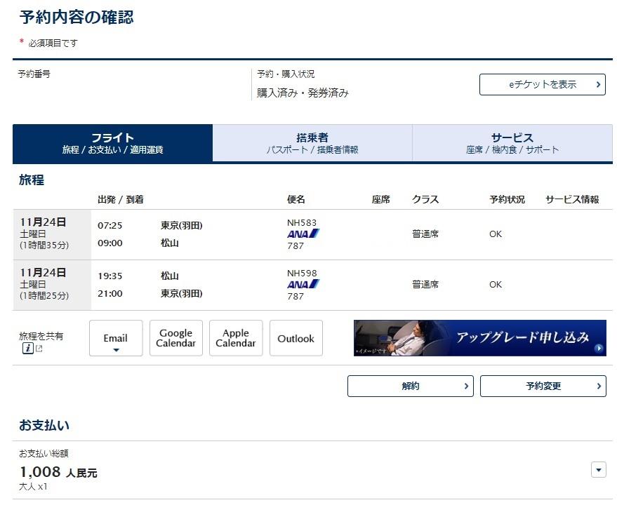 f:id:tomoko-air-tokyo:20181002155945j:plain
