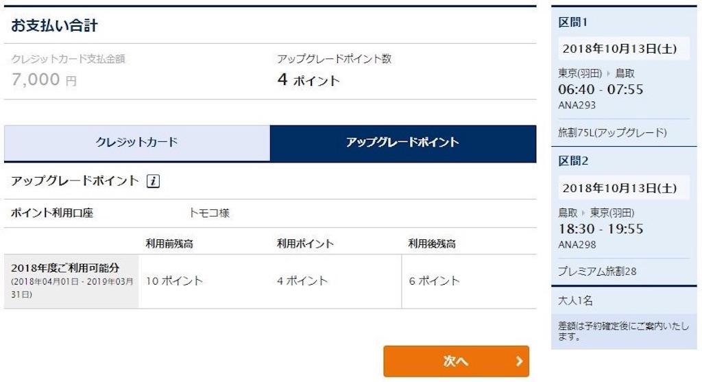 f:id:tomoko-air-tokyo:20181014134954j:image