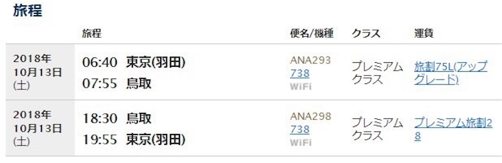 f:id:tomoko-air-tokyo:20181014134956j:image