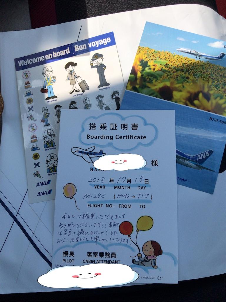 f:id:tomoko-air-tokyo:20181014135029j:image