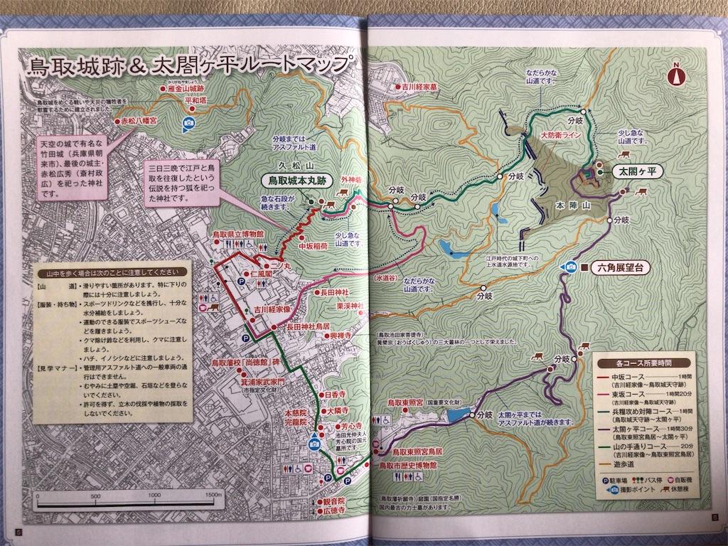 f:id:tomoko-air-tokyo:20181014145718j:plain