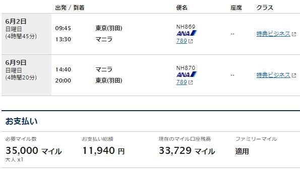 f:id:tomoko-air-tokyo:20181105112821j:plain