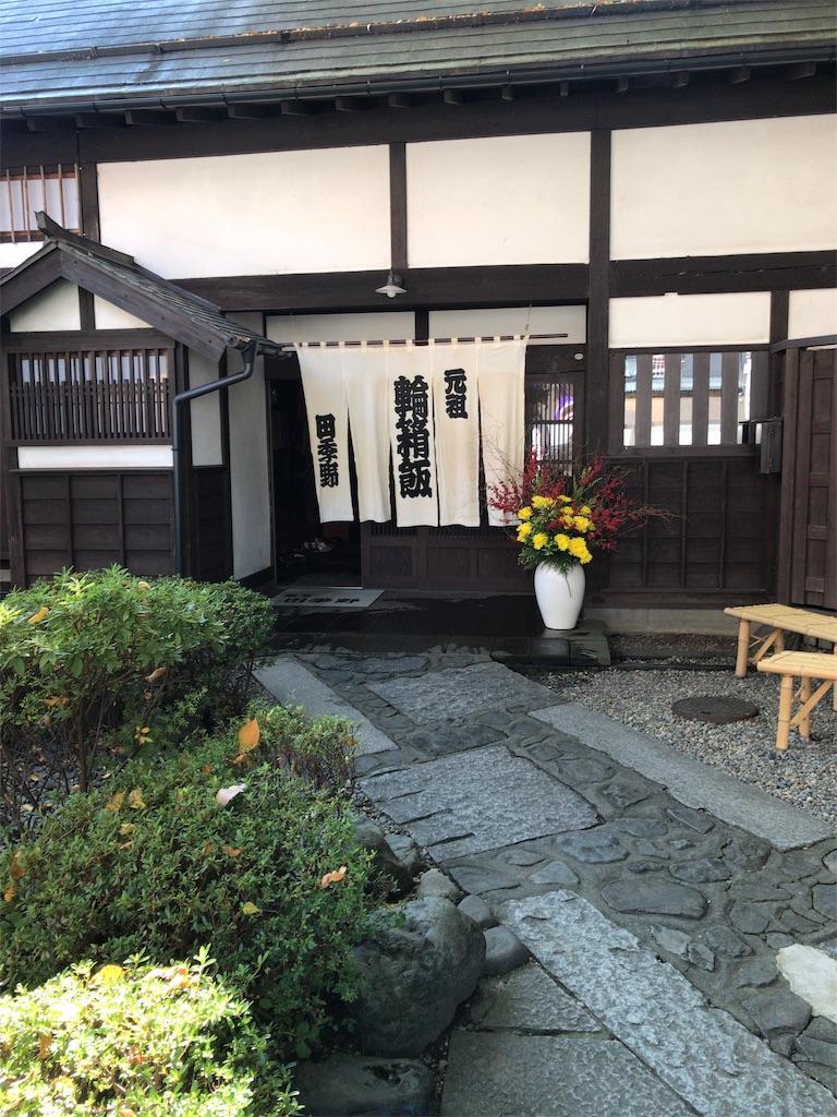 f:id:tomoko-air-tokyo:20181105174016j:image
