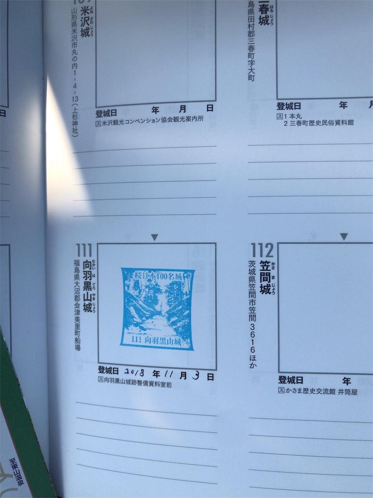 f:id:tomoko-air-tokyo:20181105175700j:image