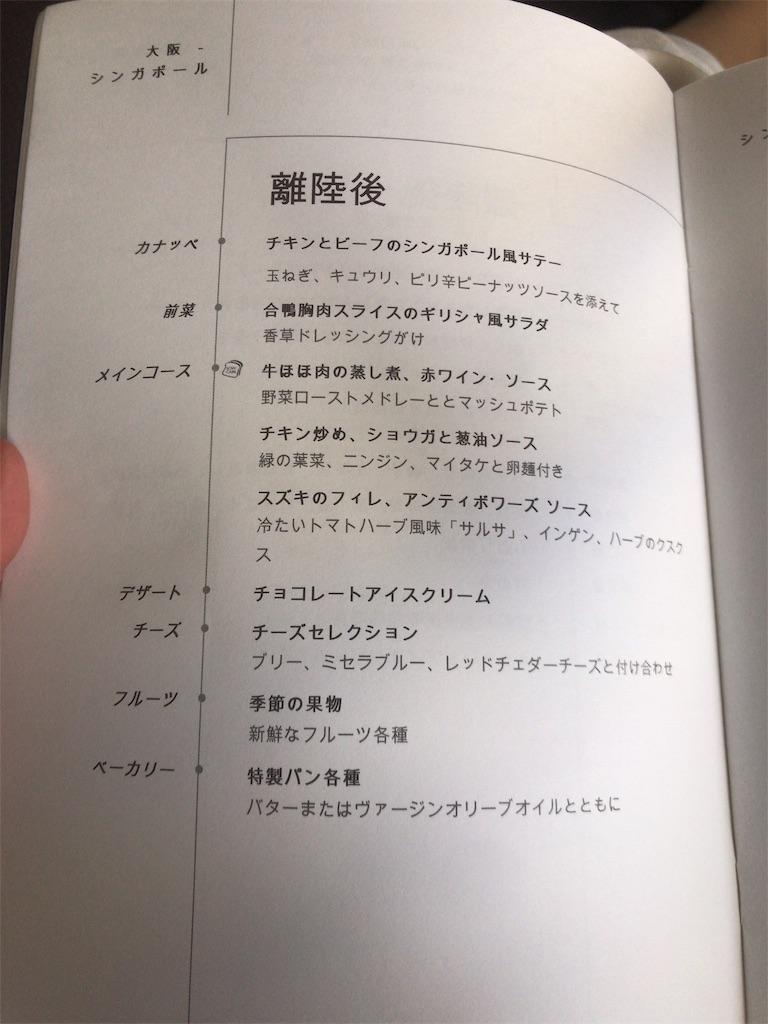 f:id:tomoko-air-tokyo:20181113130216j:image