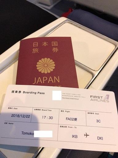 f:id:tomoko-air-tokyo:20190117100725j:plain