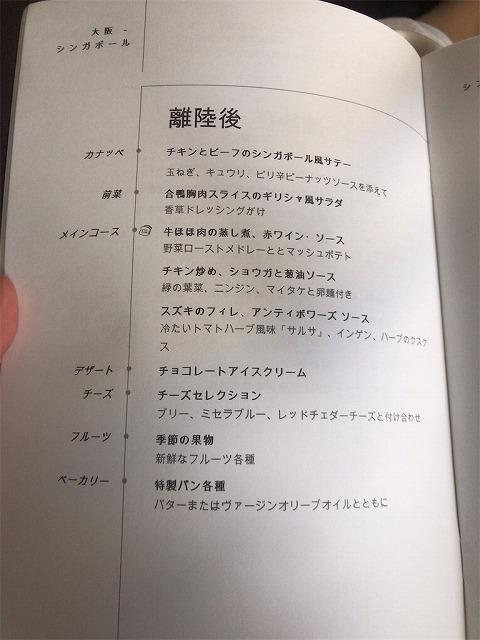 f:id:tomoko-air-tokyo:20190118091724j:plain