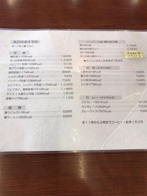 f:id:tomoko-air-tokyo:20190118132907j:plain