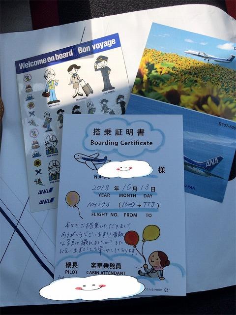 f:id:tomoko-air-tokyo:20190118135309j:plain