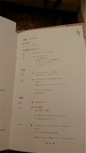 f:id:tomoko-air-tokyo:20190120114553j:plain