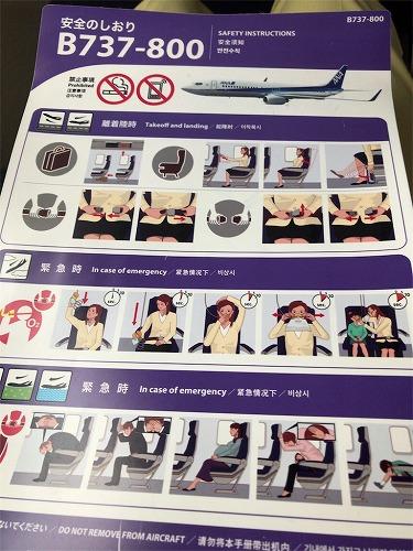 f:id:tomoko-air-tokyo:20190120115154j:plain