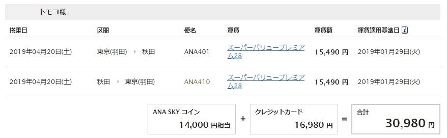 f:id:tomoko-air-tokyo:20190129152148j:plain