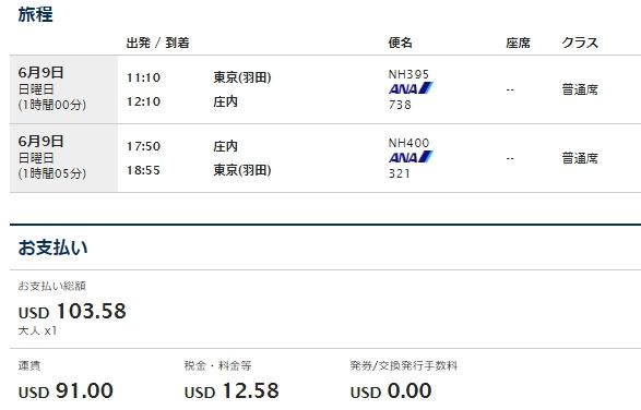 f:id:tomoko-air-tokyo:20190130085442j:plain