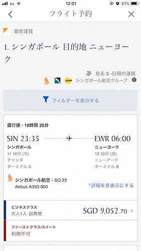 f:id:tomoko-air-tokyo:20190130101718j:plain