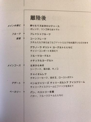 f:id:tomoko-air-tokyo:20190131135046j:plain