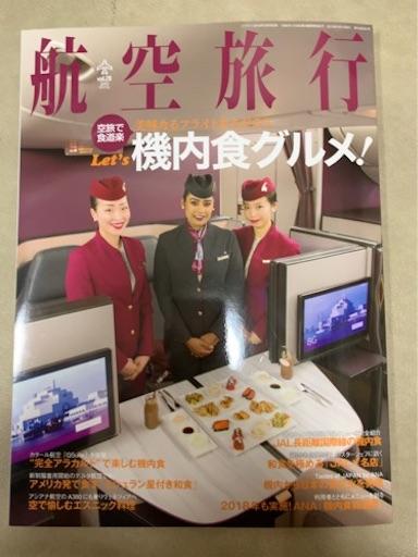 f:id:tomoko-air-tokyo:20190205205716j:image