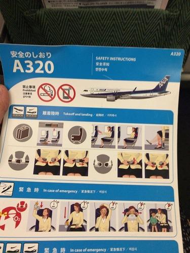 f:id:tomoko-air-tokyo:20190213105212j:plain