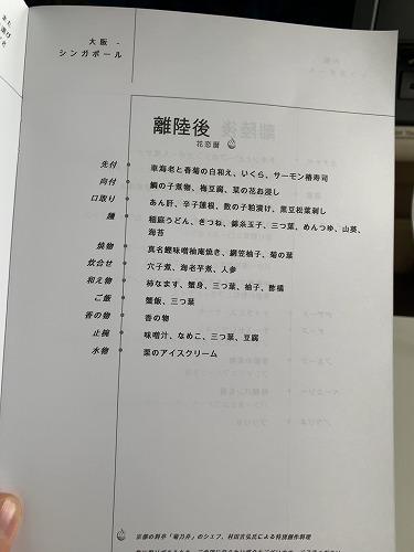 f:id:tomoko-air-tokyo:20190221143501j:plain