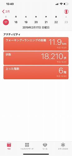 iPhone万歩計