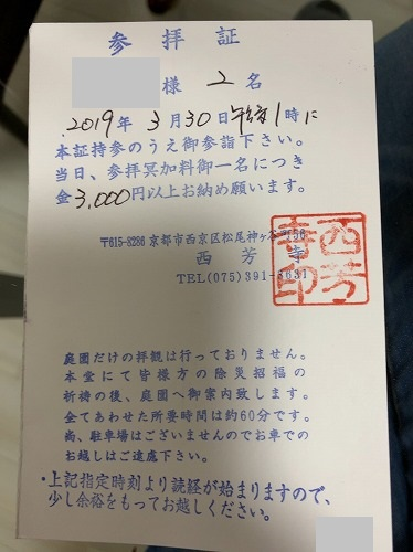 f:id:tomoko-air-tokyo:20190415091343j:plain