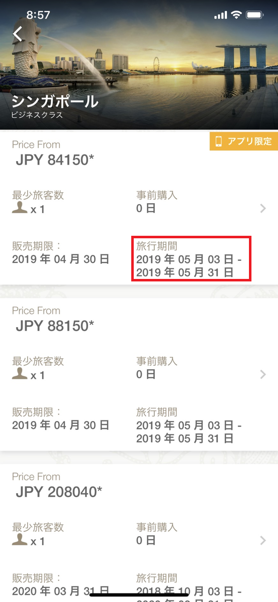 f:id:tomoko-air-tokyo:20190419093834p:plain