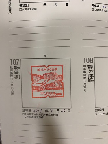 f:id:tomoko-air-tokyo:20190424085402j:plain