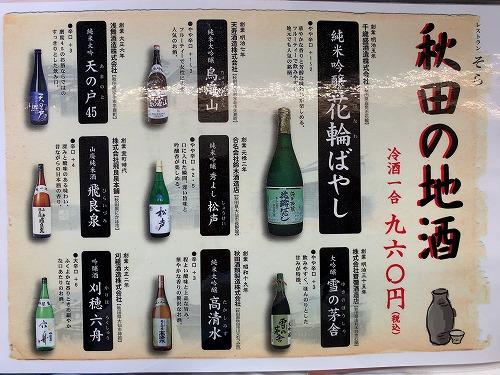 f:id:tomoko-air-tokyo:20190507094156j:plain