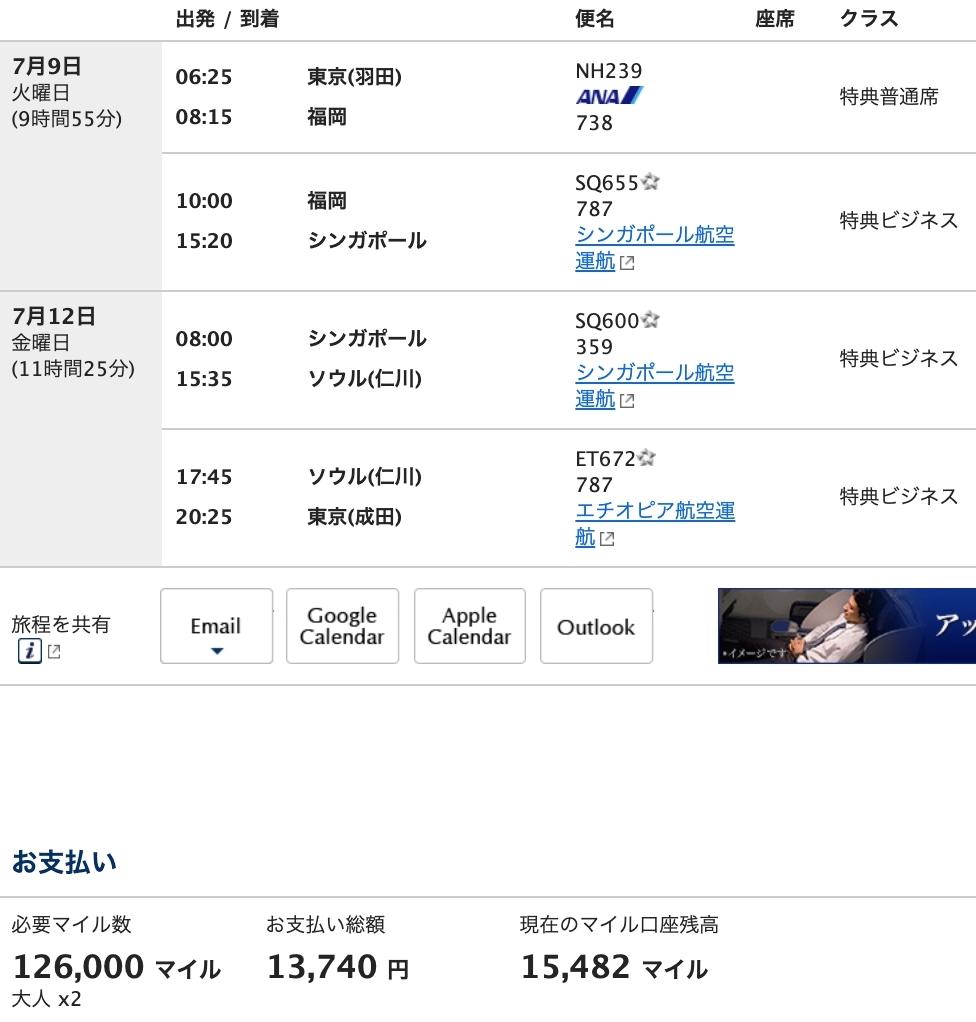 f:id:tomoko-air-tokyo:20190528231756j:plain