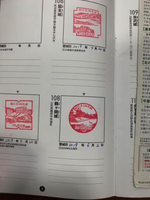 f:id:tomoko-air-tokyo:20190605093806j:plain