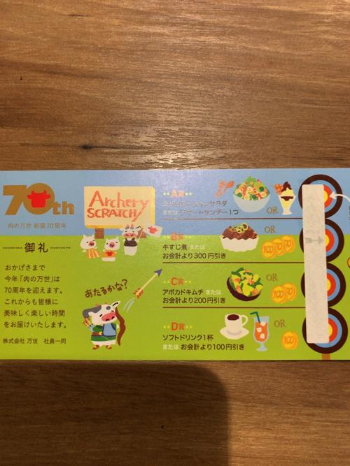 f:id:tomoko-air-tokyo:20190809210208j:plain