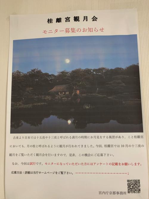 f:id:tomoko-air-tokyo:20190903151300j:plain