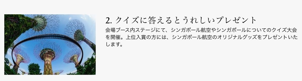 f:id:tomoko-air-tokyo:20191001111253j:plain