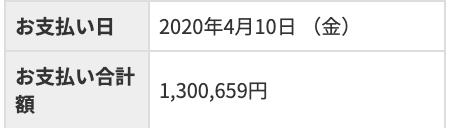 f:id:tomoko-air-tokyo:20200428185103j:plain