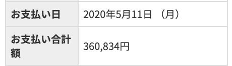 f:id:tomoko-air-tokyo:20200428185121j:plain