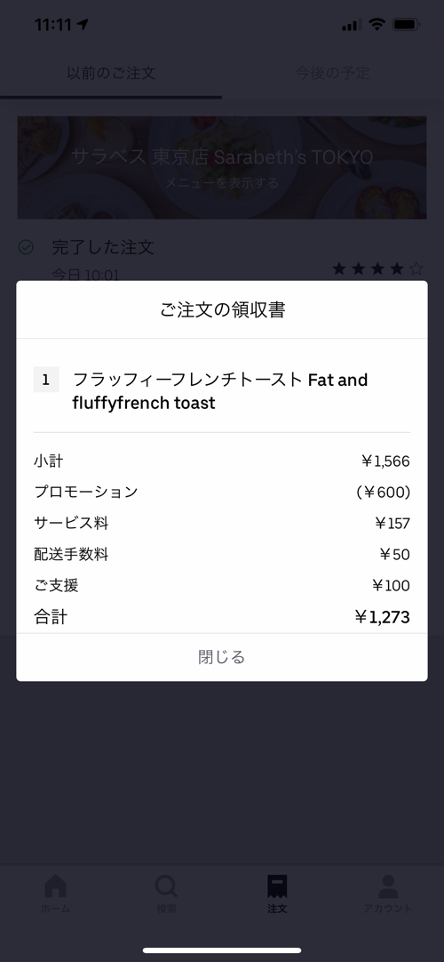 f:id:tomoko-air-tokyo:20200503115609j:plain