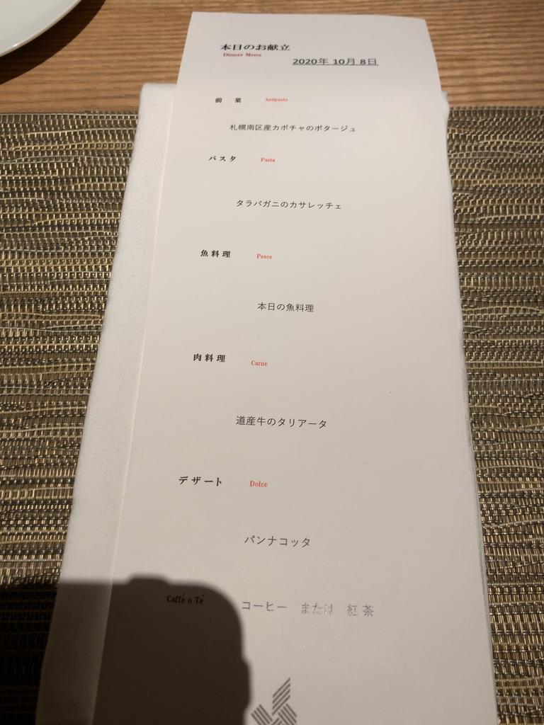 f:id:tomoko-air-tokyo:20201126190157j:plain