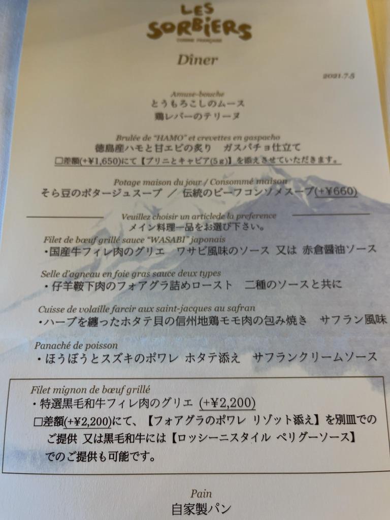 f:id:tomoko-air-tokyo:20210714203936j:plain