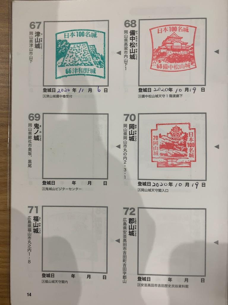 f:id:tomoko-air-tokyo:20210904174347j:plain