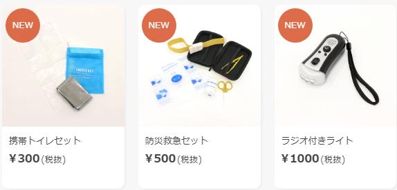 新商品ラインナップ紹介!