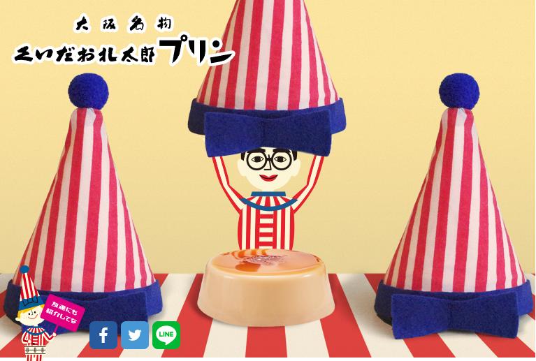 大阪のシンボル!人気のお土産♪大阪くいだおれ太郎プリンをもらっちゃった♡