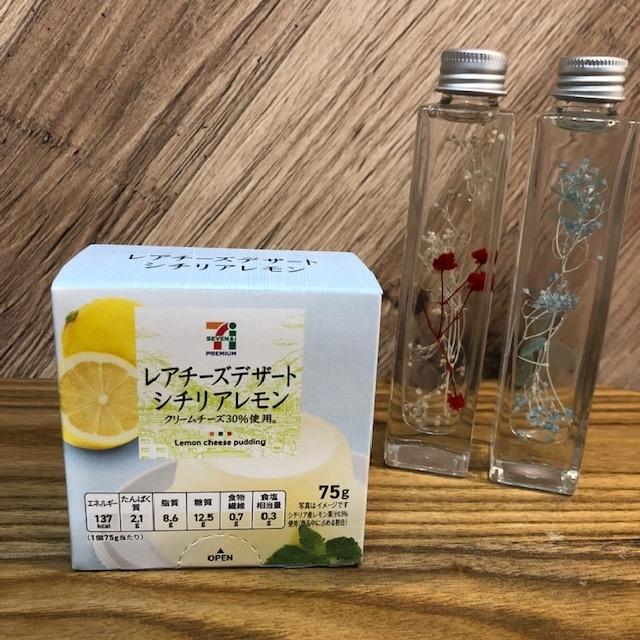 【セブンイレブン】レアチーズデザートシチリアレモン♪