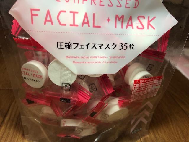 圧縮フェースマスク!?