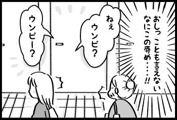 三男とトイレ