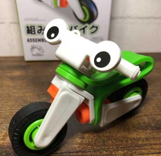 組み立てバイク